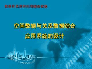 数据库原理和应用 综合实验