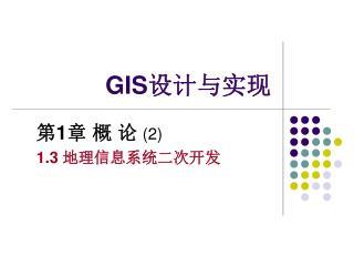 GIS 设计与实现