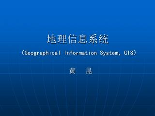 地理信息系统 ( Geographical Information System , GIS )