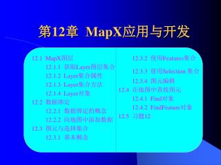 第12章   MapX 应用与开发