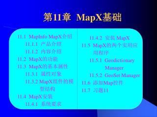 第11章   MapX 基础