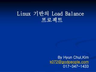 Linux  기반의  Load Balance 프로젝트 By Hyun Chul,Kim k072@godpeople 017-347-1433