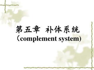 第五章 补体系统 ( complement system)
