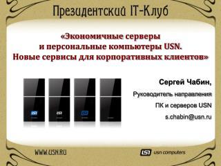 «Экономичные  c ерверы  и  персональные компьютеры USN.