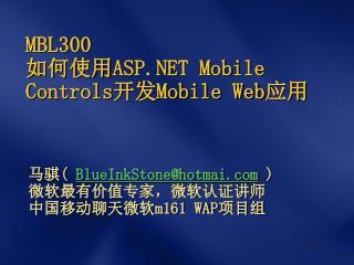 MBL300 如何使用 ASP.NET Mobile Controls 开发 Mobile Web 应用