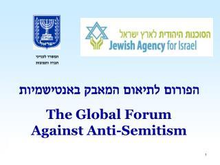 הפורום לתיאום המאבק באנטישמיות The Global Forum Against Anti-Semitism