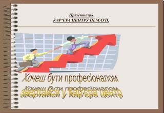 Презентація КАР'ЄРА ЦЕНТРУ ПІ.МАУП.