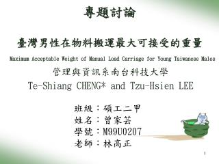 專題討論 臺灣男性在物料搬運最大可接受的重量 Maximum Acceptable Weight of Manual Load Carriage for Young Taiwanese Males
