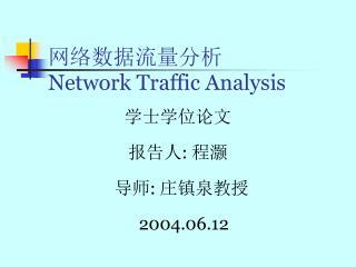 网络数据流量分析 Network Traffic Analysis