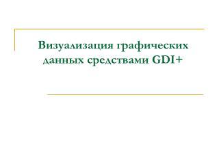 Визуализация графических данных средствами  GDI+