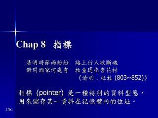 Chap 8    指標