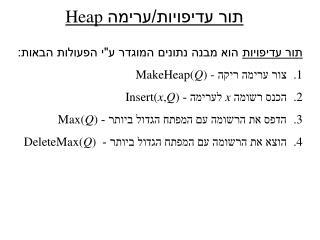 תור עדיפויות/ערימה Heap