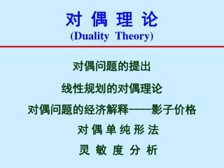 对  偶  理  论 (Duality  Theory)