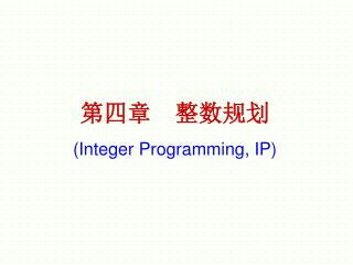 ???  ???? (Integer Programming, IP)