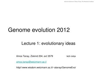 Genome evolution 2012