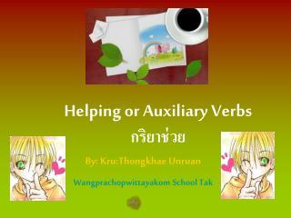 Helping or Auxiliary Verbs กริยาช่วย
