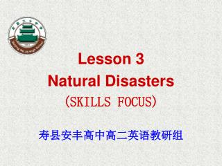 Lesson 3   Natural Disasters (SKILLS FOCUS) 寿县安丰高中高二英语教研组