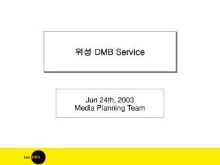 위성  DMB Service