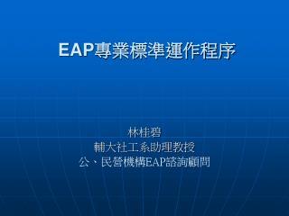 EAP 專業標準運作程序