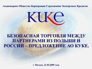 г. Москва , 21 .04. 200 9 года