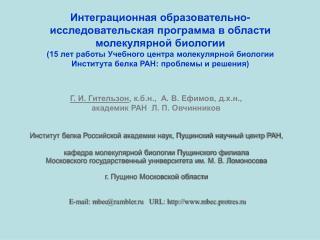 Г. И. Гительзон , к.б.н.,  А. В. Ефимов, д.х.н.,   академик РАН  Л. П. Овчинников