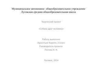 Творческий проект « Собака-друг человека» Работу выполнил Арсентьев Кирилл, 2 класс