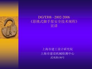 DG/TJ08 –2002-2006 《 悬挑式脚手架安全技术规程 》 宣讲