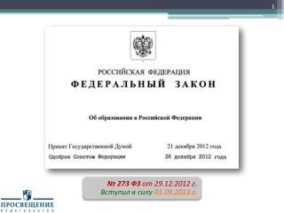 № 273 ФЗ  от 29.12.2012 г. Вступил в силу  01.09.2013 г.