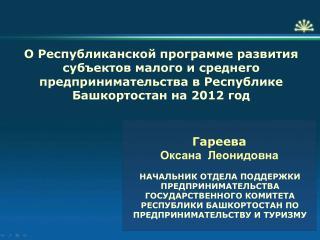 Гареева Оксана  Леонидовна