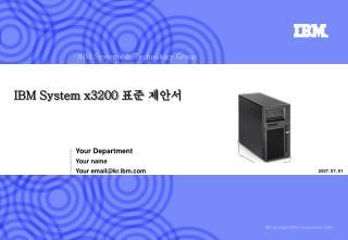 IBM System x3200  표준 제안서