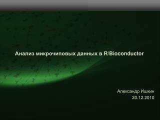 Анализ микрочиповых данных в  R/ Bioconductor