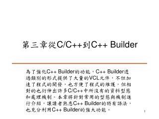 ???? C/C++ ? C++ Builder