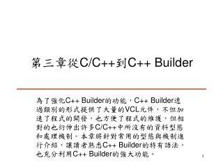 第三章從 C/C++ 到 C++ Builder