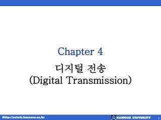 Chapter 4 디지털 전송 (Digital Transmission)