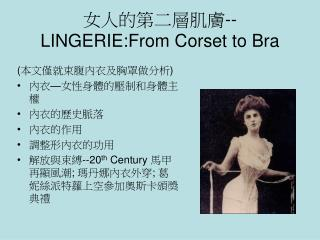 -- LINGERIE:From Corset to Bra