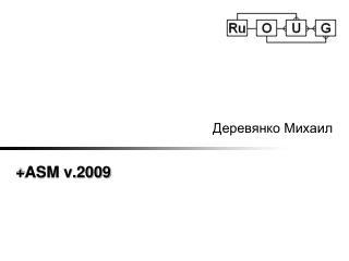 + ASM v.2009