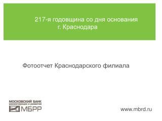 217-я годовщина со дня основания  г. Краснодара