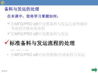 在 MFG/PRO eB 中设置备料与发运之前明确应考虑的关键业务流程 在 MFG/PRO eB 中设置备料与发运