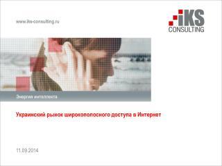 Украинский рынок широкополосного доступа в Интернет