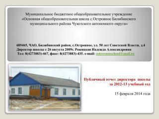 Публичный отчет директора  школы  за  2012-13 учебный год 15 февраля 2014 года