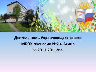 Деятельность Управляющего совета  МБОУ гимназии №2 г. Асино за 2011-20112г.г.
