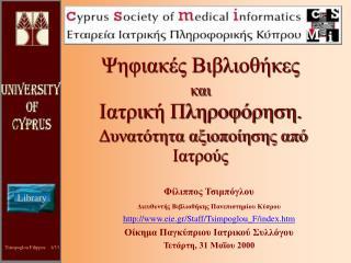 Ψηφιακές Βιβλιοθήκες  και Ιατρική Πληροφόρηση. Δυνατότητα αξιοποίησης από Ιατρούς