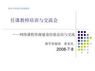 郑州大学现代远程教育
