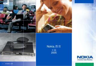 Nokia. 教育 王磊 2005