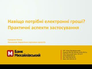 Огляд  ринку  електронних  грошей на  Україні