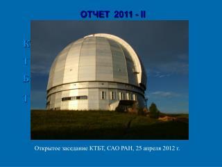 ОТЧЕТ   2011  -  II
