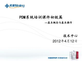 PDM 系统培训课件初级篇 — 基本概念与基本操作