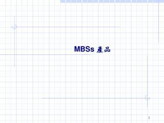 MBSs  產品