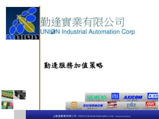 勤逢實業有限公司 UNION Industrial Automation Corp
