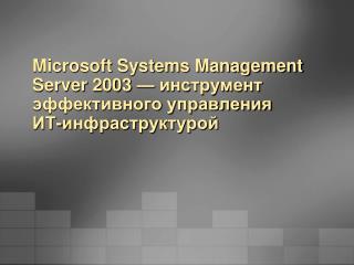 Основные функции  Microsoft Systems Management Server  2003
